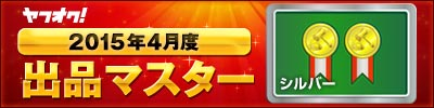 https://s.yimg.jp/images/auct/promo/master/15/04/silver/01.jpg