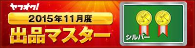https://s.yimg.jp/images/auct/promo/master/15/11/silver/01.jpg