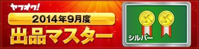 https://s.yimg.jp/images/auct/promo/master/14/09/silver/01.jpg
