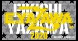 2020ラッキーバッグ