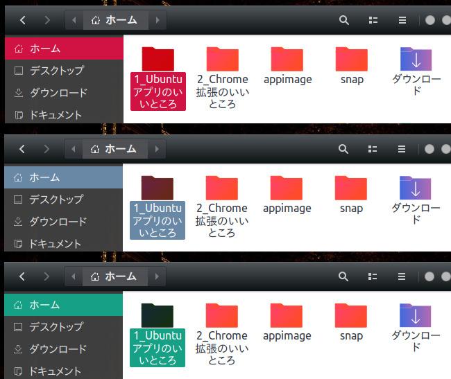 Borealis テーマ Ubuntu 18.04