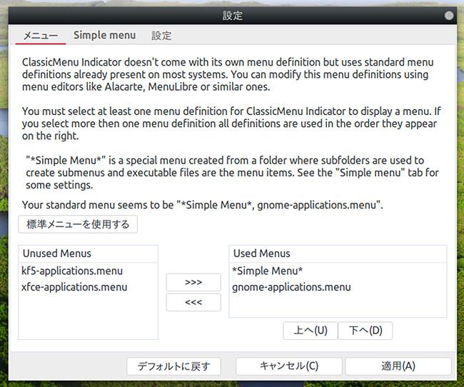 ClassicMenu Indicator メニューの設定