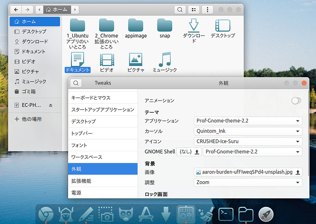 Prof-Gnome Ubuntu テーマ