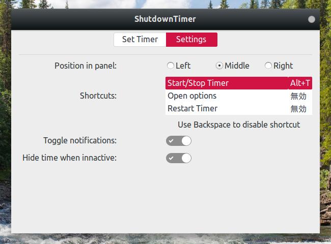 ShutdownTimer GNOME拡張機能 表示位置の設定