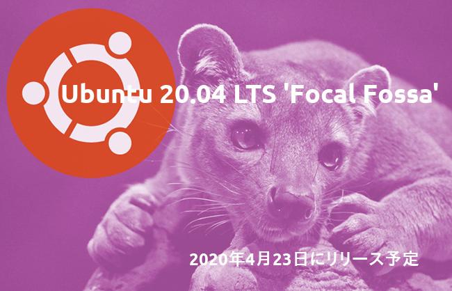 Ubuntu 20.04 LTS リリース日