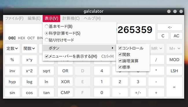 galculator 電卓 科学計算モード