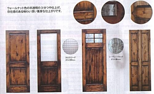 内部ドア2021a