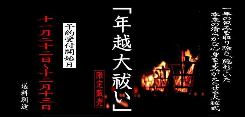 2019令和 年越大祓いセット