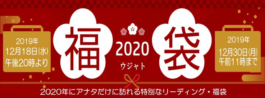2020年ウジャト・リーディング福袋