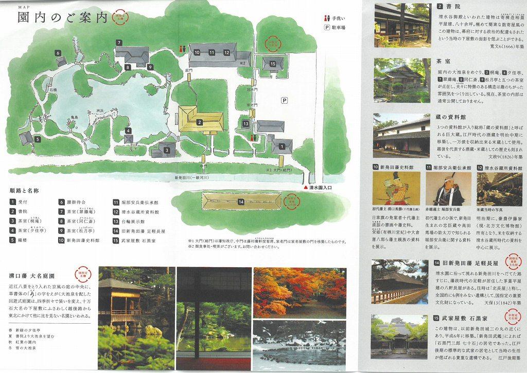 清水園 (2)
