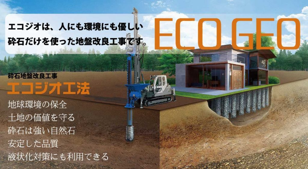 ecogeo-1024x563.jpg