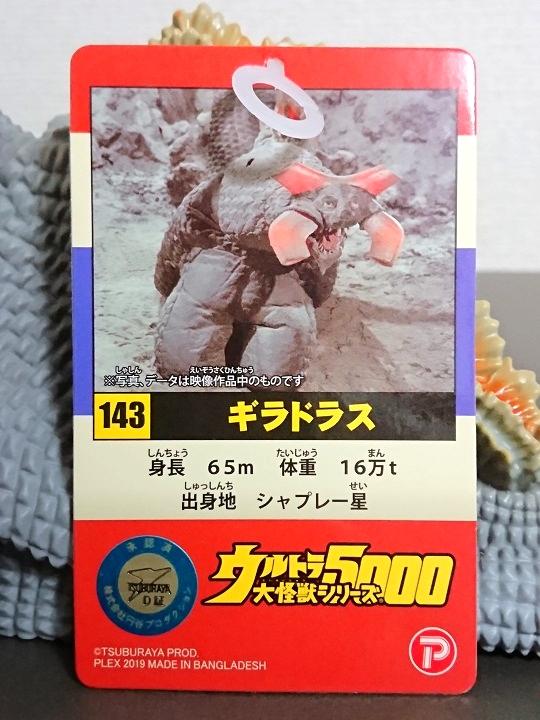 ウルトラ大怪獣シリーズ5000 ギラドラス9