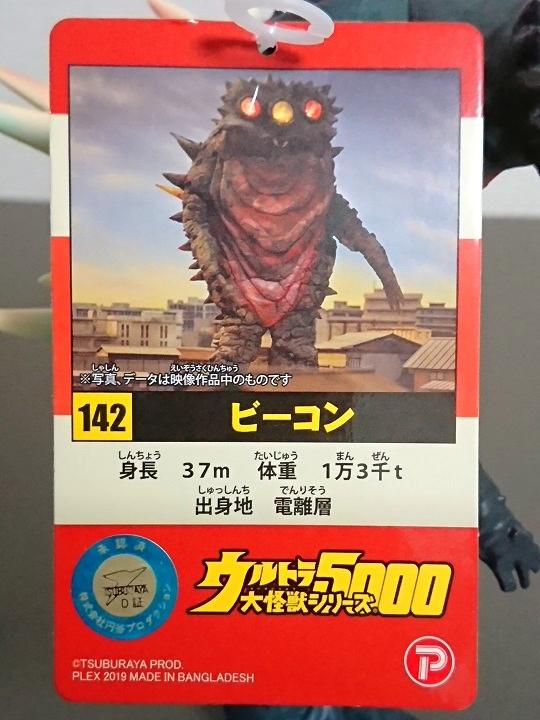 ウルトラ大怪獣シリーズ5000 ビーコン8