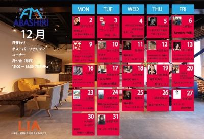 12月の番組表