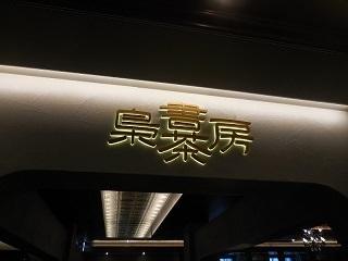 fukurosho1.jpg