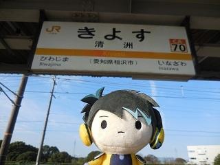 kiyosujo_1.jpg