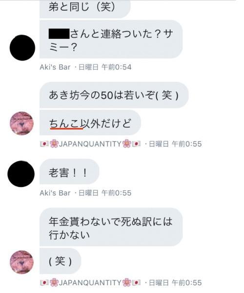 20191107JAPANE9.jpg