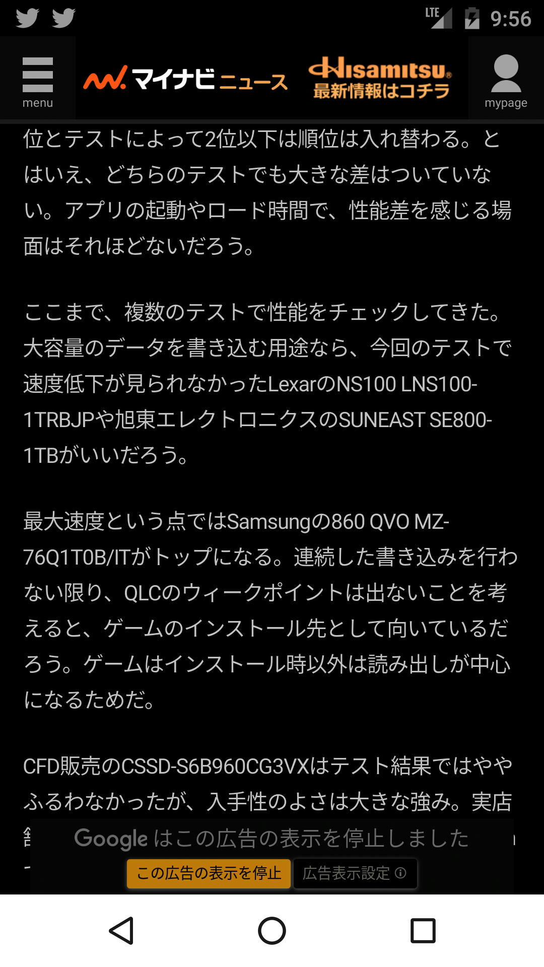 2019年おススメのSSDモデル(2.5inch-SATA3)