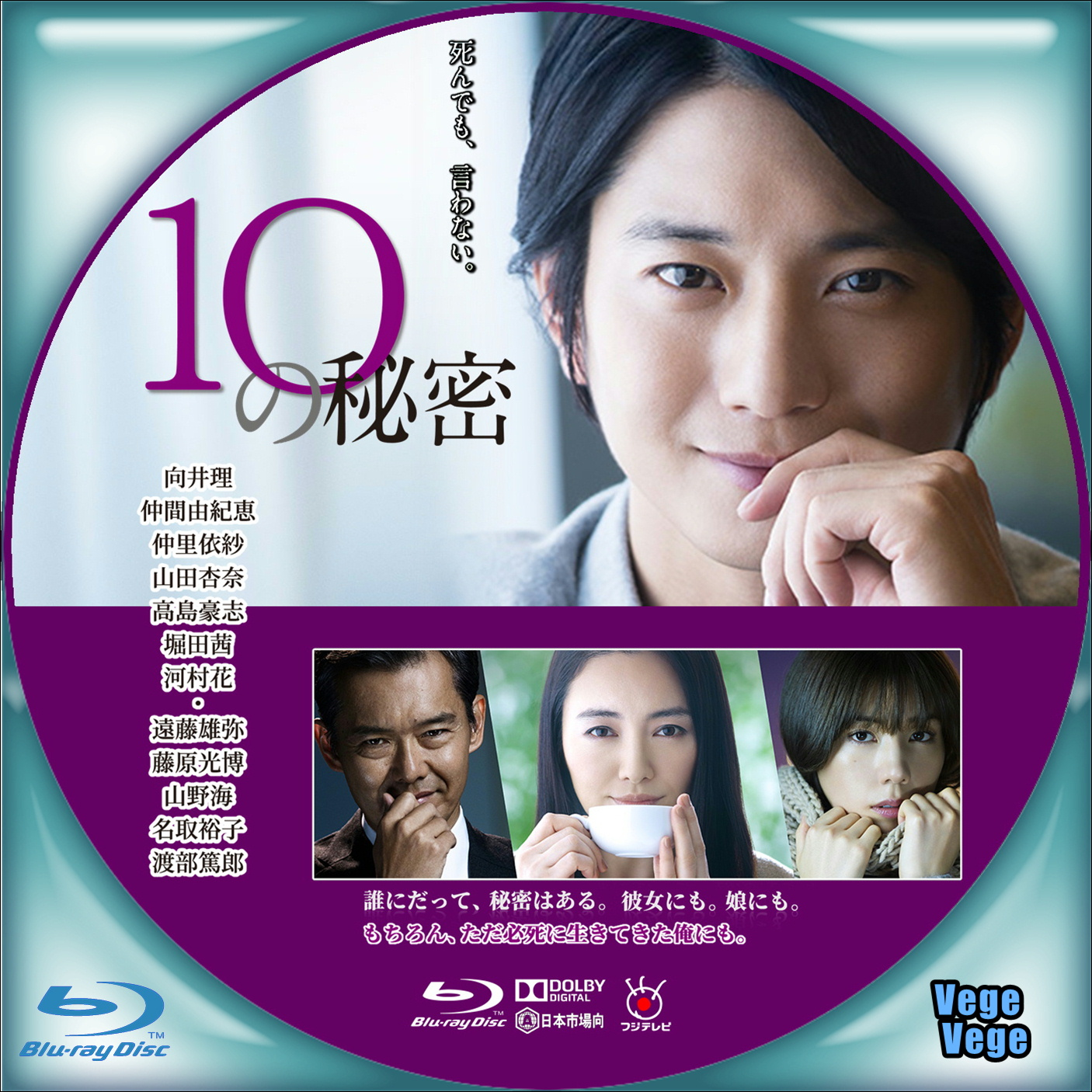 秘密 10 の 【完全無料】「10の秘密(ひみ10)」を全動画無料でフル視聴する方法|1話から最終話まで