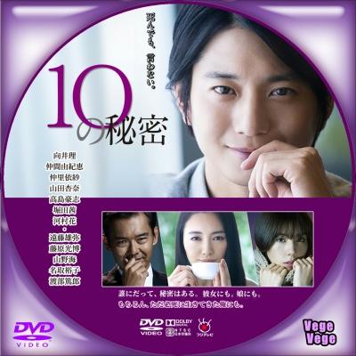 10の秘密 D