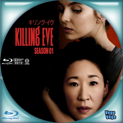 キリング・イヴ/Killing Eve シーズン1 B