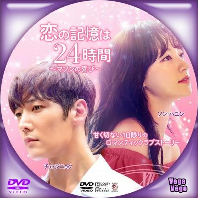 韓国 ドラマ 恋 の 記憶 は 24 時間 あらすじ ドラマ11「恋の記憶は24時間」 サンテレビ