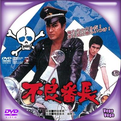 不良番長(1968)