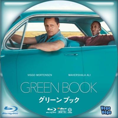 グリーンブック B1