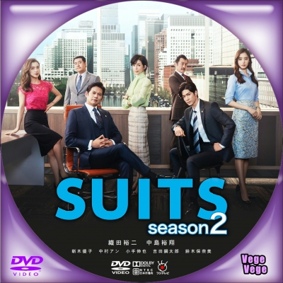 SUITS/スーツ Season2 D2