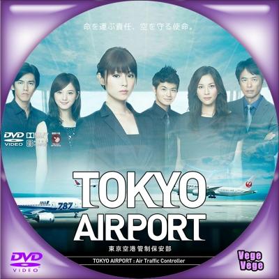 TOKYOエアポート 東京空港管制保安部