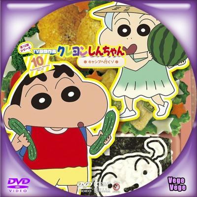 クレヨンしんちゃん 傑作選 第12期シリーズ 10