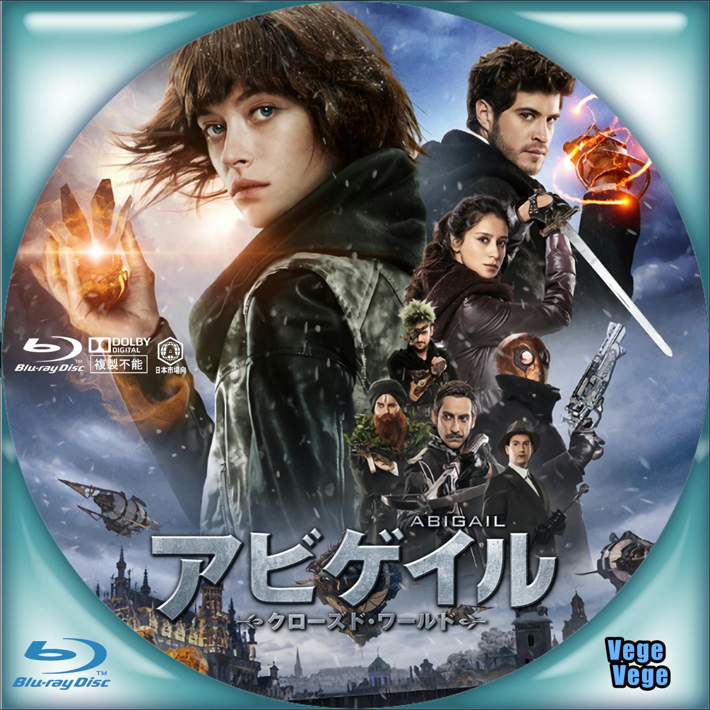 ベジベジの自作BD・DVDラベル 超(スーパー)