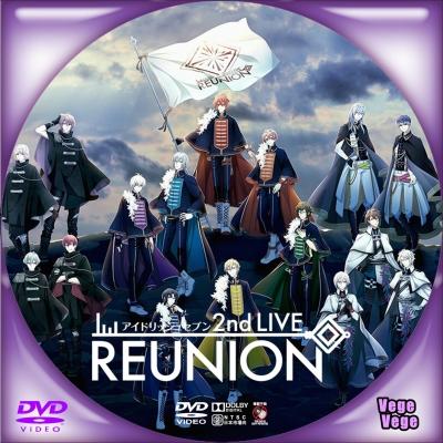 アイドリッシュセブン 2nd LIVE「REUNION」