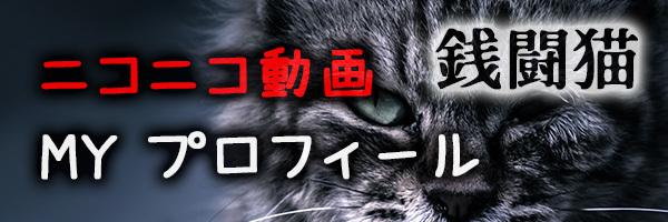 ニコニコ動画MYプロフィール