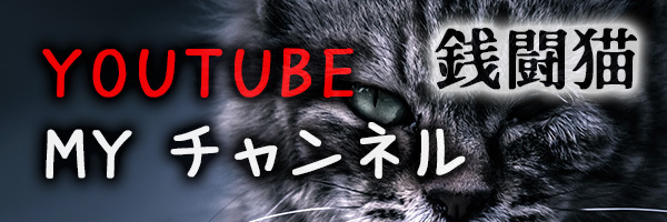 YOUTUBEMYチャンネル