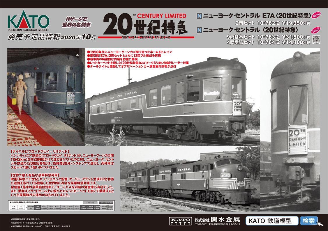 KATO9m 20200501