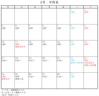 令和2年2月日程表
