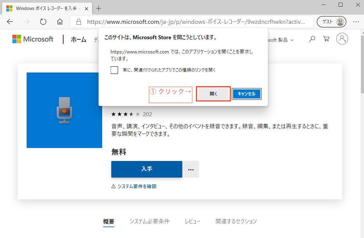04_Microsoft_store_を開く
