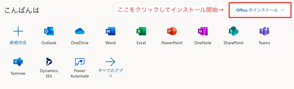 Officeポータル画面