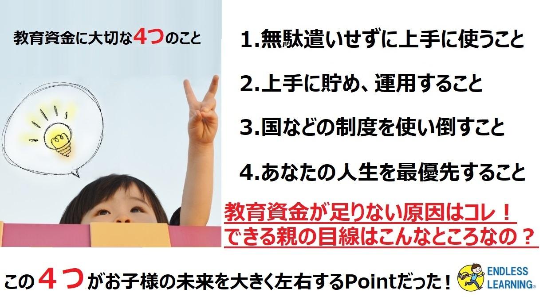 教育資金に大切な4つのこと