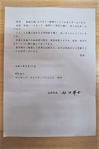 2020.箱根寄附手紙