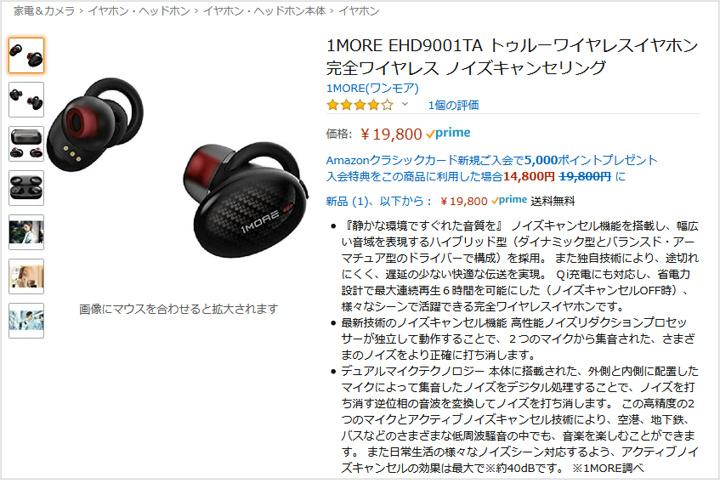 1MORE_EHD9001TA_Release_01.jpg