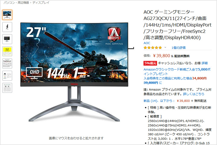 AOC_AG273QCX-11_Sale_01.jpg