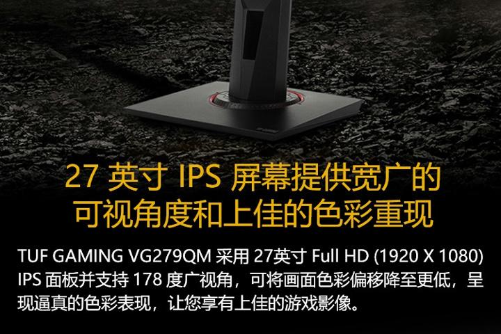 ASUS_TUF_Gaming_VG279QM_02.jpg