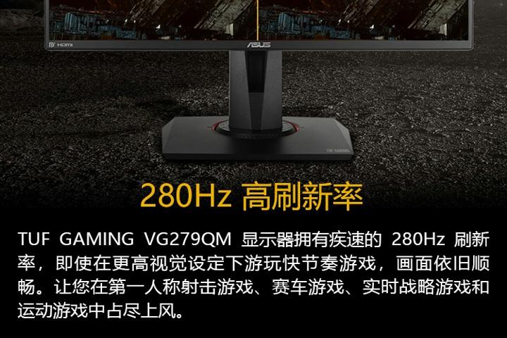 ASUS_TUF_Gaming_VG279QM_03.jpg