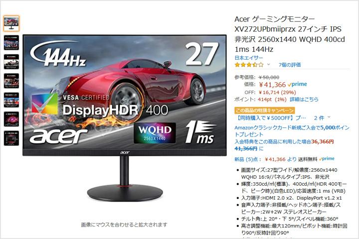 Acer_XV272UPbmiiprzx_Sale_01.jpg