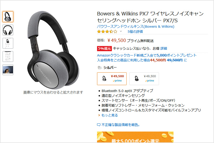 Bowers_and_Wilkins_PX7_Sale_01.jpg