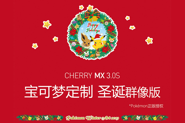 CHERRY_Christmas_Keyboard_02.jpg