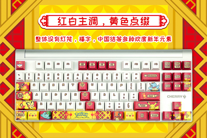 CHERRY_POKEMON_NEWYEAR_Keyboard_01.jpg