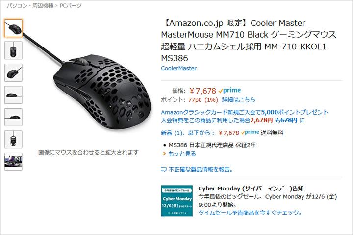 Cooler_Master_MM710_01.jpg